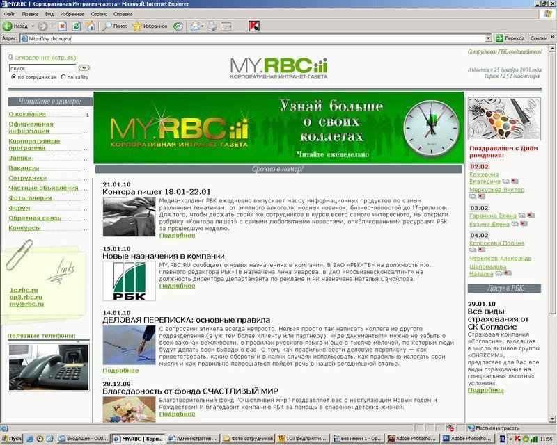 RBC homepage